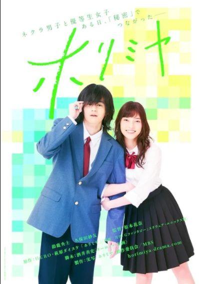 horimiya anime japanesestation.com