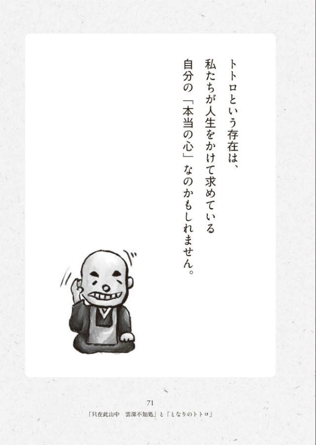 Studio Ghibli agama Zen Buddha japanesestation.com