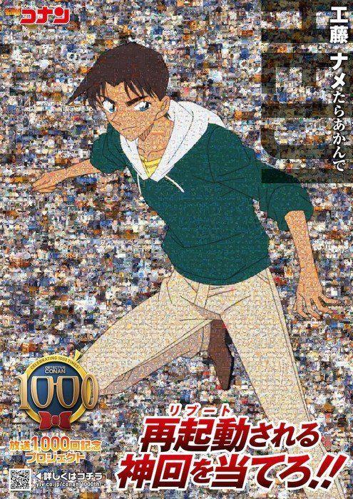 Visual Detective Conan
