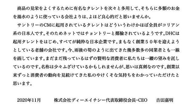 rasisme jepang dhc japanesestation.com