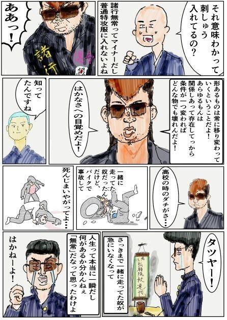 Yankee to Jushoku