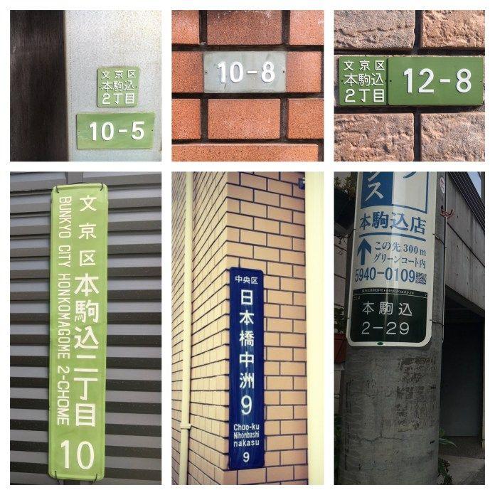 Alamat Jepang