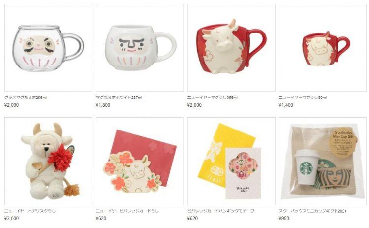 Koleksi Merchandise