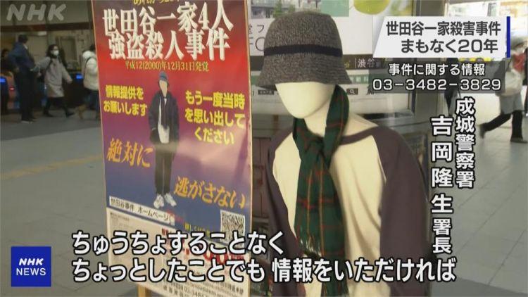 kasus pembunuhan setagaya japanesestation.com