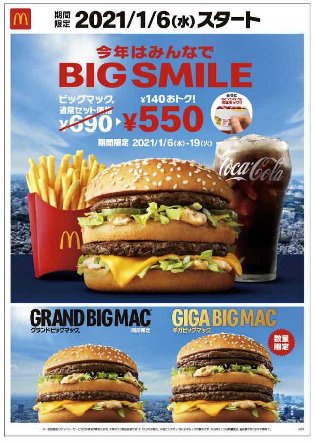 Poster Kampanye Big Smile