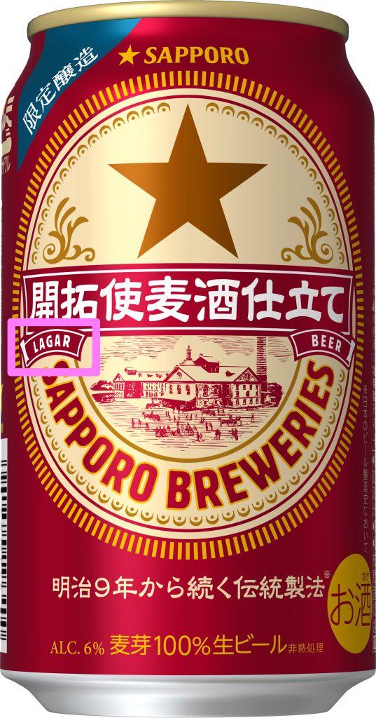 Kaitakushi Beer Tailored