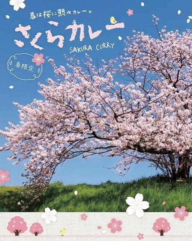 Kemasan Kari Sakura Haru Mankai