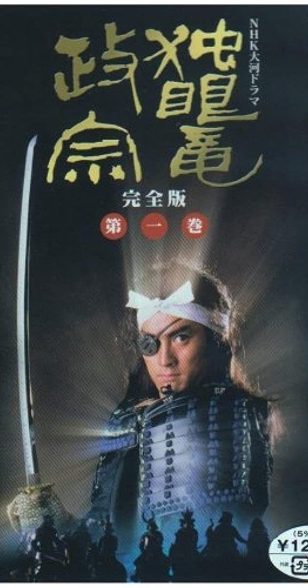 Drama taiga NHK
