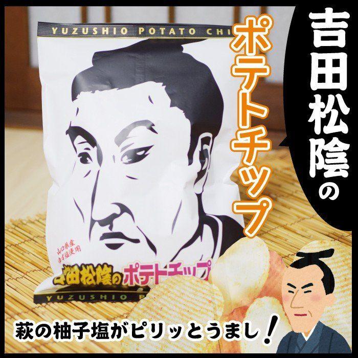 Yuzu Shio Yoshida Shoin no Poteto Chippusu