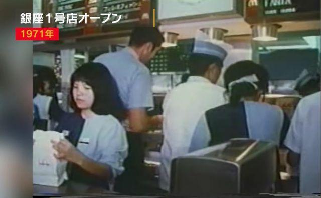 McDonald's Jepang
