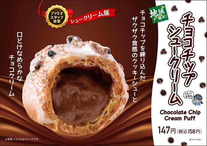 Chocolate Chip Cream Puff