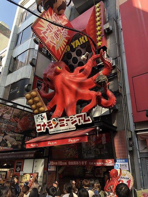 Giant Octopus, Konamon Museum