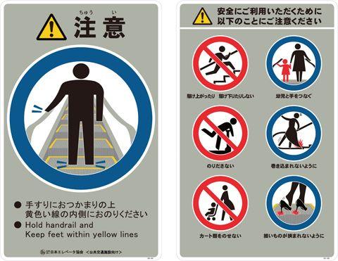 Etika di Jepang