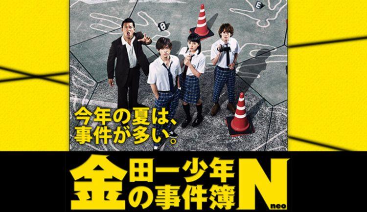 The Kindaichi Case Files Series / Kindaichi Shonen no Jikenbo N (neo)