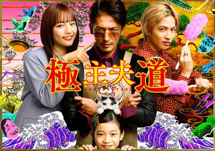 The Way of the Househusband / Gokushufudo [極主夫道]
