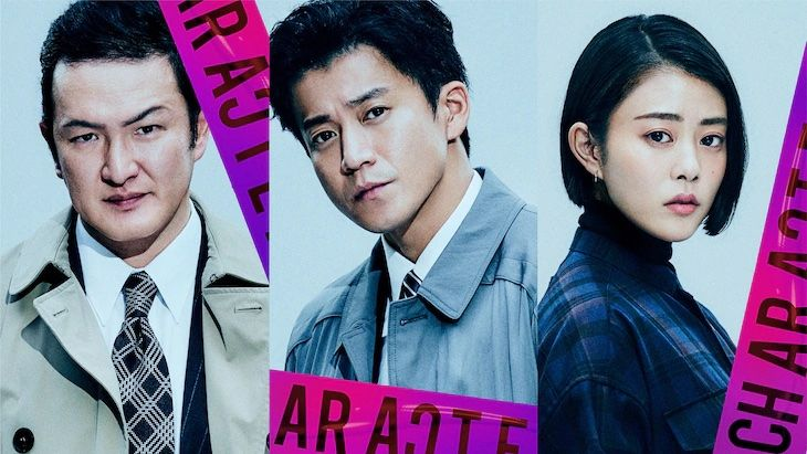 film character shun oguri japanesestation.com