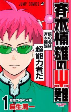 anime manga one punch man saiki kusuo no sai nan japanesestation.com