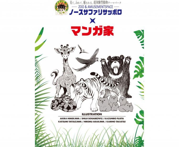 North Safari Sapporo zoo