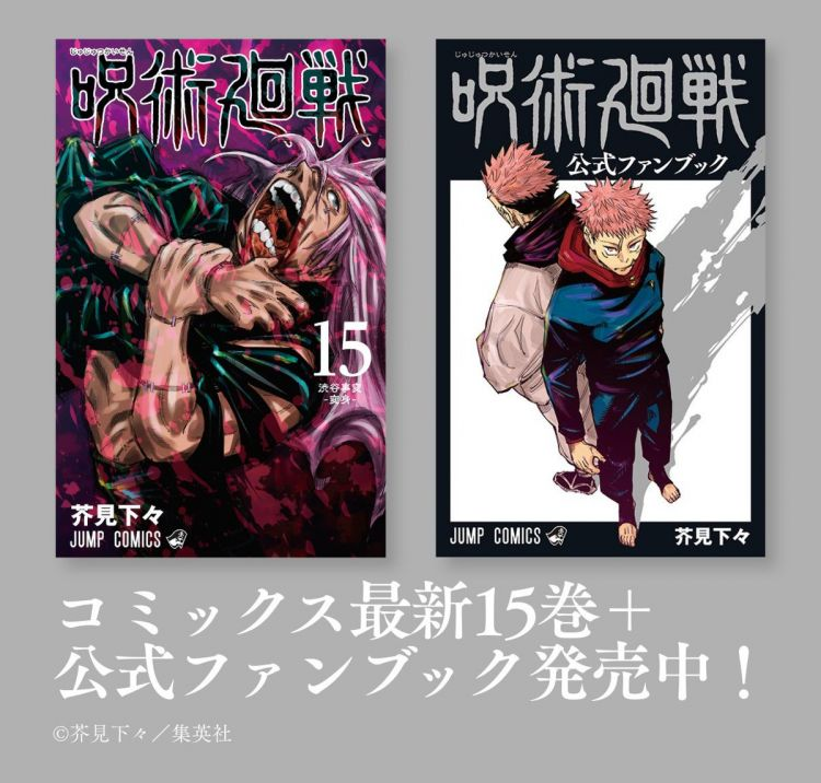 jujutsu kaisen manga berakhir japanesestation.com