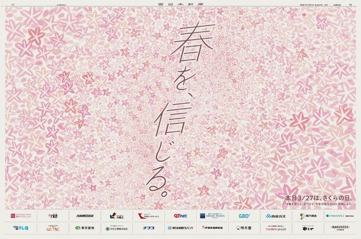 Koran sakura shinbum musim semi jepang 2021 hanami japanesestation.com
