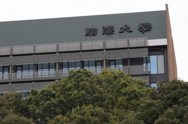 komazawa university jepang zainichi