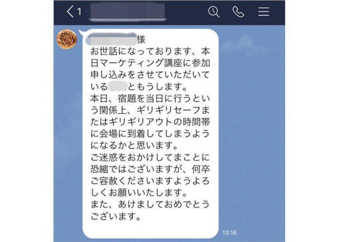Pesan yang dikirim orang Jepang