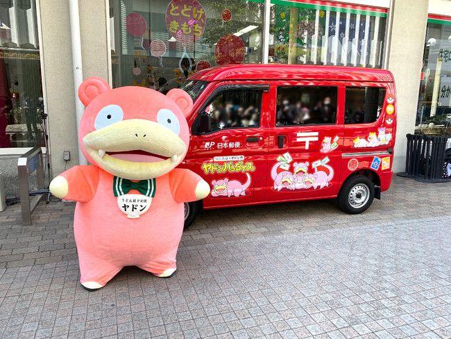 layanan surat pokemon slowpoke
