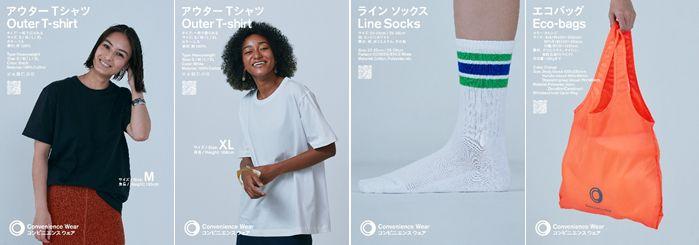 Lini pakaian baru FamilyMart Jepang
