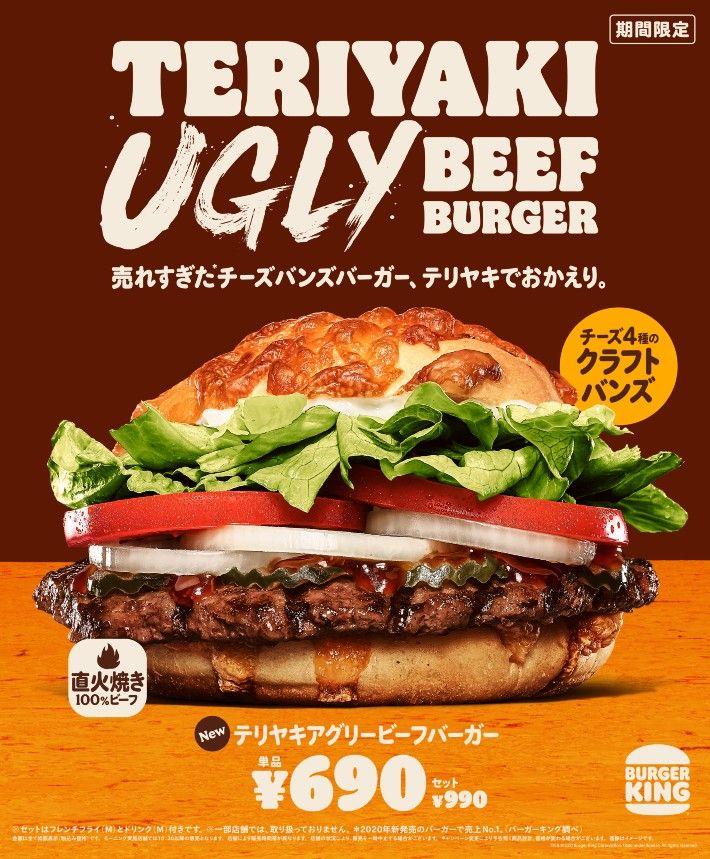 Menu burger king jepang ini memiliki penampilan yang jelek japanesestation.com