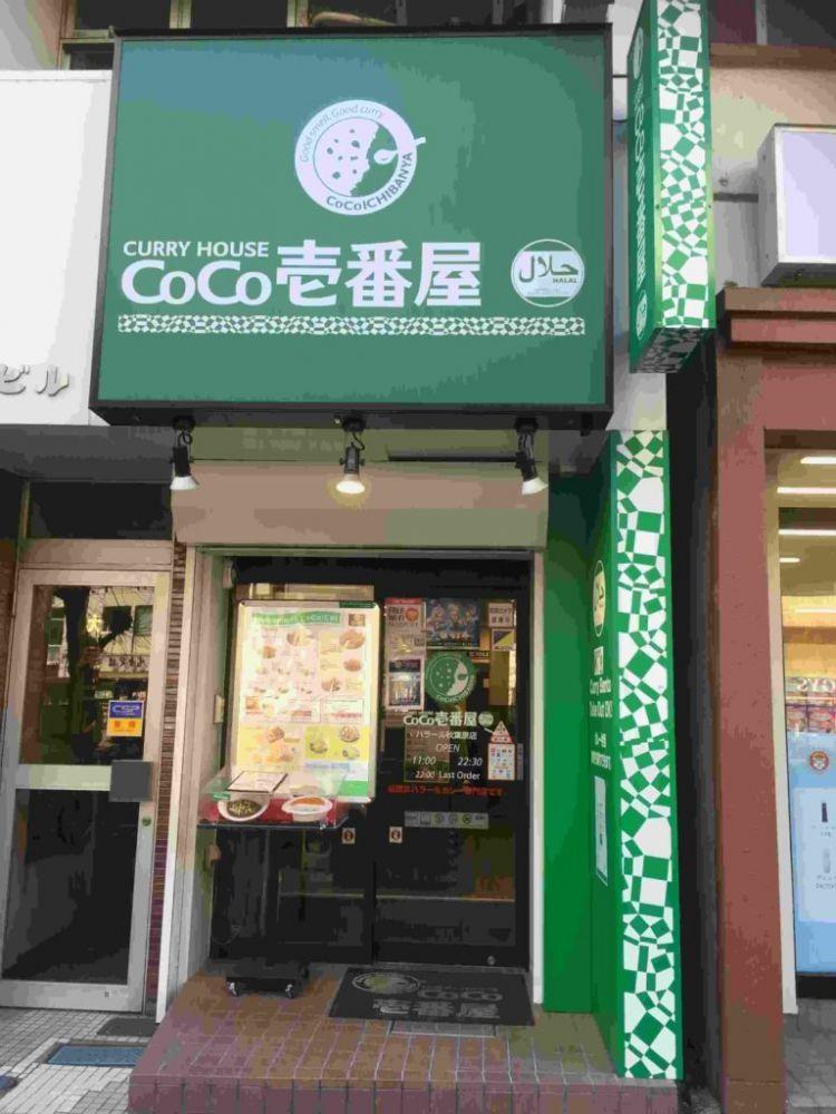 CoCo Ichibanya Halal Akihabara