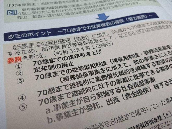 lansia Jepang bekerja japanesestation.com
