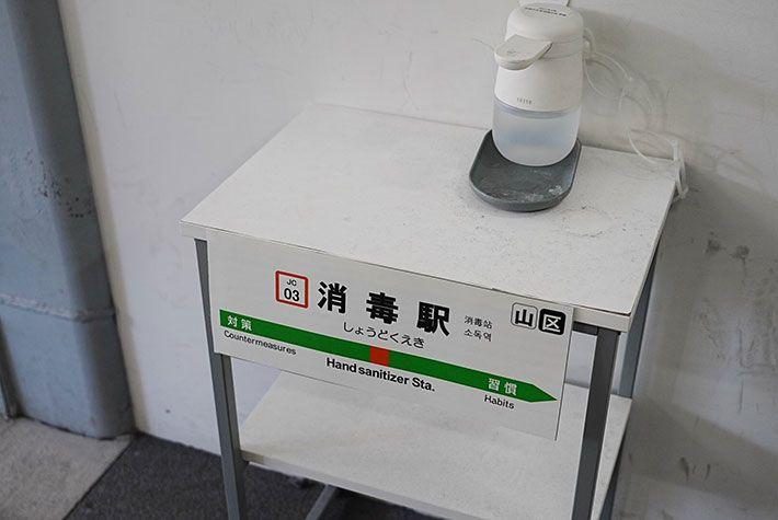 Stand hand sanitizer di Stasiun Kereta Ochanomizu, Jepang