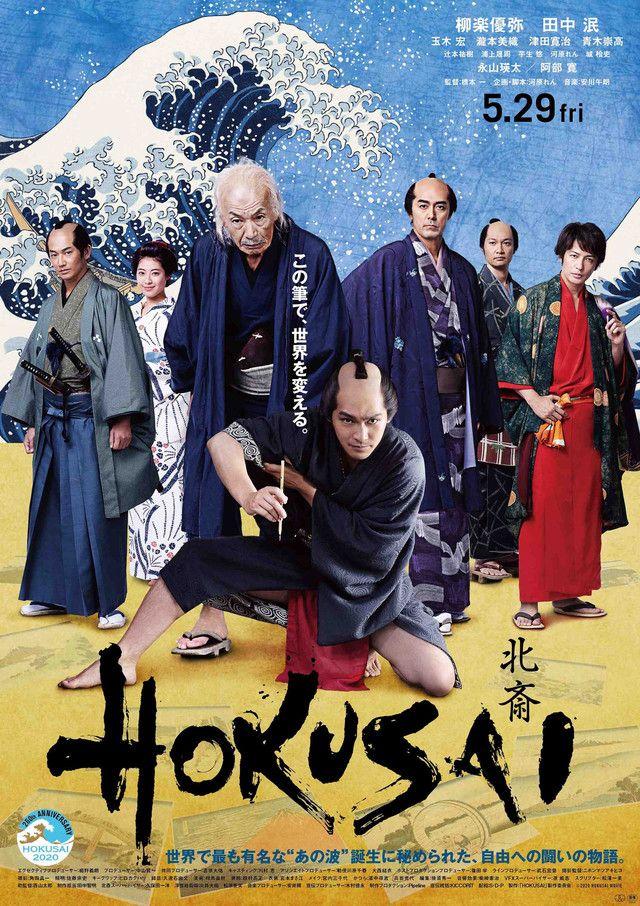 Ketahui kisah hidup seniman hokusai lebih jauh melalui hokusai portal japanesestation.com