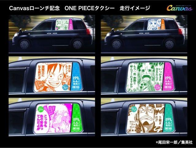 one piece taksi japanesestation.com